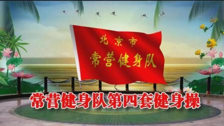 北京市常营健身队第四套健身操