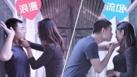 开心正能量: 男人和女人总是有那么一点点不一样, 女人强吻叫浪漫, 男人强吻叫流氓?