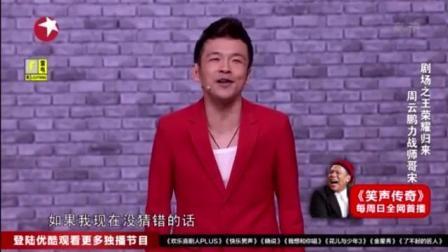 岳云鹏不是是周云鹏脱口秀 (1)