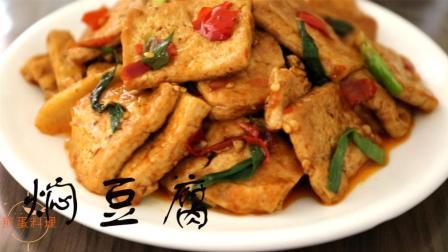 豆腐这样做, 简单入味, 绝对要多吃一碗米饭