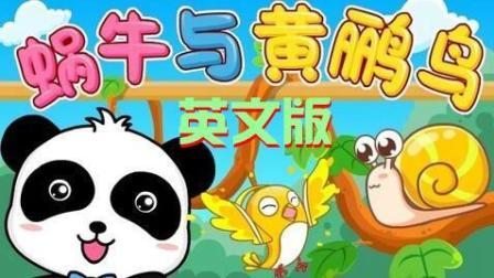 爆笑直译神曲: 英文版儿歌《蜗牛与黄鹂鸟》