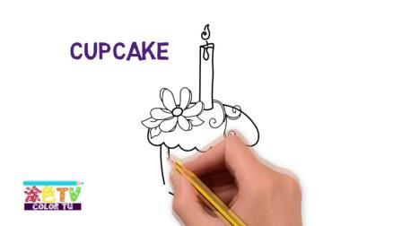 人人能画画 开心简笔画 教你画纸杯蛋糕 生日蛋糕 亲子互动益智绘画涂色