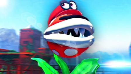 【屌德斯解说】 超级马里奥 奥德赛07 马里奥变身食人花! 确定不是在玩植物大战僵尸吗?