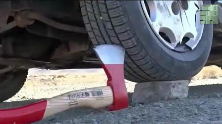汽车轮胎碾压斧头, 会怎么样呢?