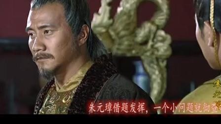 朱元璋借题发挥, 一个小问题就彻查胡惟庸, 群臣顿慌失措