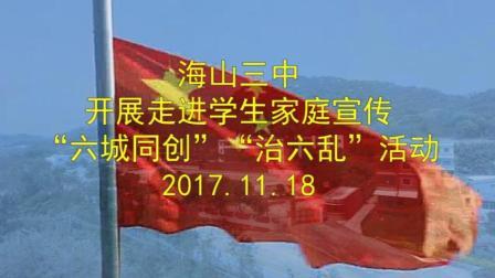 """海山三中开展""""走进学生家庭宣传'六城同创''治六乱'""""活动(2017.11.18)"""