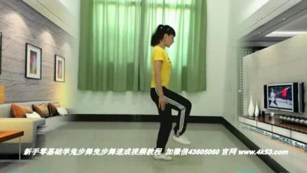 鬼步广场舞60步分解, 一分钟就可以学会了! 超级简单实用曳步舞6个基本动作中文教学