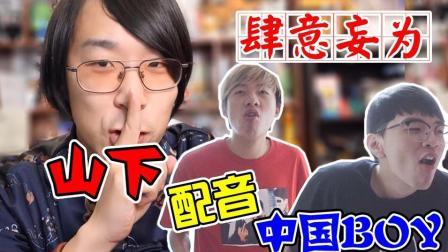 日本人给中国网红视频日语配音【绅士一分钟】