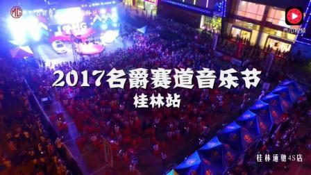 2017上汽MG名爵赛道音乐节, 桂林精彩绽放