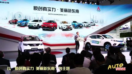 广州车展 | 东南汽车首发两款纯电动车型—DX3 EV和电咖 EV10