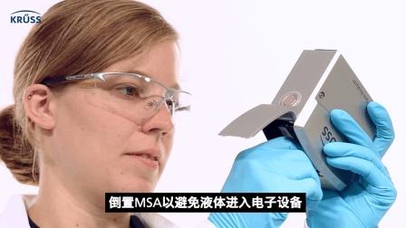 如何填充便携式接触角测量仪测试液 | MSA
