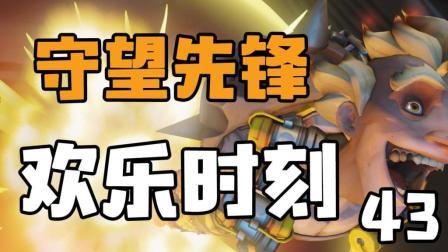 守望先锋欢乐时刻43: 岛田哈特 VS 岛田半藏