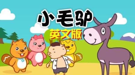 爆笑直译神曲: 英文版儿歌《小毛驴》