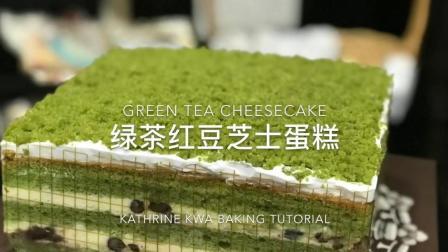 教你在家做: 绿茶红豆芝士蛋糕 简单好学又好吃