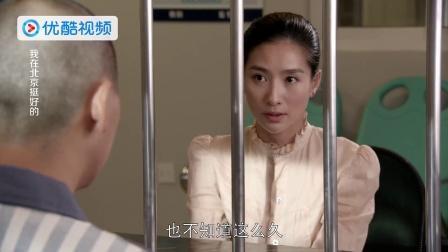 害丈夫锒铛入狱, 没想到这个放荡女人竟然还做出这样的事