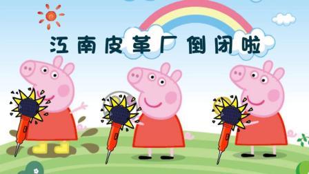 囧闻一箩筐:小猪佩奇最新才艺大比拼 快要笑喷了 1003