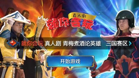 """【就你会玩】王者真人剧, 曹操刘备煮酒论""""英雄""""!"""
