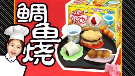 白白侠食玩秀 日本食玩手工DIY鲷鱼烧丸子汽水套餐