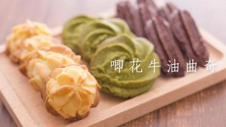【食譜】唧花牛油曲奇(原味-抹茶-朱古力)