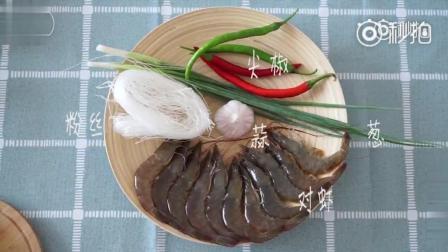 虾的做法不只是有清蒸和白灼的两种做法哦, 看看这种吧
