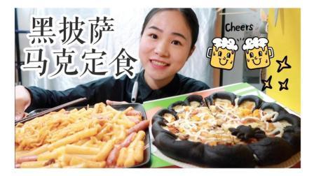 150 必胜客黑披萨 / 马克定食~~  中国吃播~