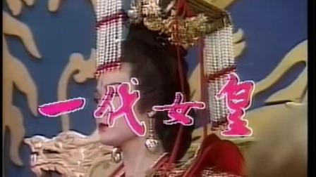 电视剧《一代女皇》主题曲, 女中豪杰武则天威武霸气