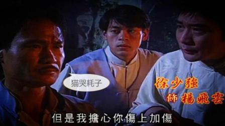 5集连看《僵尸道长》第一部杨飞云无事献殷勤, 骗取林正英信任, 夫妻偷换魔刀, 意欲何为!