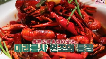 韩国明星在北京吃麻辣小龙虾, 赞叹好美味吃完都不想回韩国了!
