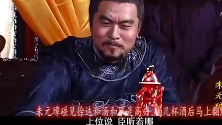 朱元璋碰见徐达和汤和很是高兴 喝几杯酒后马上翻脸