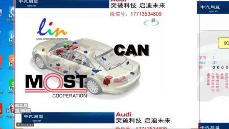 大众奥迪车身网络, CAN总线不通讯。原理及检修