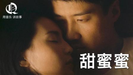 4分钟用Rap重温陈可辛经典电影《甜蜜蜜》