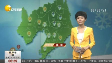 辽宁电视台气象部门天气预报: 沈阳会有雨加雪
