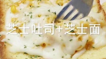 芝士吐司+芝士面(厨猫的美食)