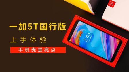 一加5T国行版上手体验 手机壳是亮点