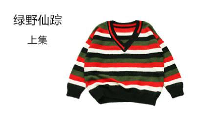 绿野仙踪-经典大v领条纹圣诞毛衣成人女装新手棒针视频教程(上)