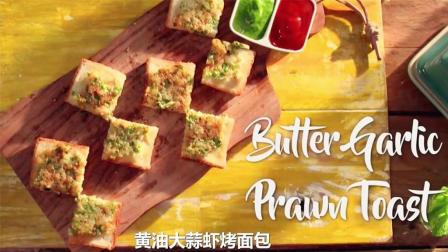 明虾的新吃法: 蒜香虾肉烤面包
