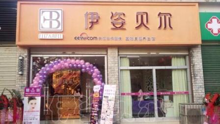 伊姿贝尔美容院加盟品牌直播线上培训
