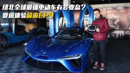 赛道体验蔚来EP9 中国老板造的中国超级电动跑车