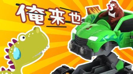 恐龙破坏王: 猎奇霸王龙不怕熊出没干翻熊大的变形卡车!