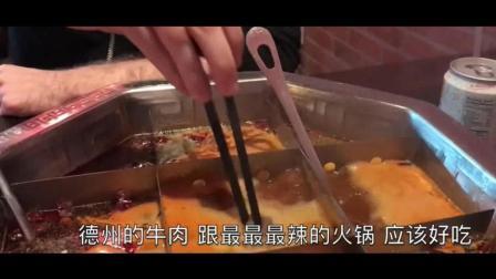 麻辣火锅进军美国, 老外激动狂赞吃掉一碗蒜: 这中国美食太棒了!