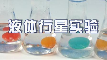 13 液体行星实验