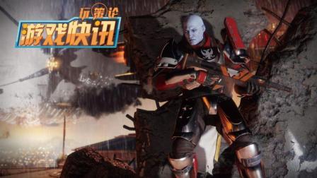 游戏快讯 《命运2》推出全平台免费试玩, 游戏还没开国服真可惜