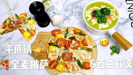平底锅— 全麦披萨&西兰花羹|488Kcal No Oven Wholemeal Tortilla Pizza|Cheat meal