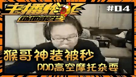 主播炸了绝地求生篇04: 猴哥神装被秒 PDD高空摩托杂耍