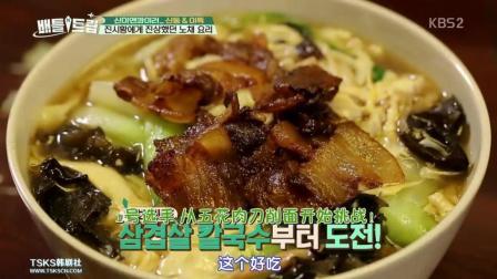 韩国明星在山东吃面条, 吃的吱溜响! 太惊喜便宜丰盛又好吃!