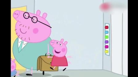 动画: 猪爸爸带着佩奇和乔治, 去猪爸爸上班的地方看看