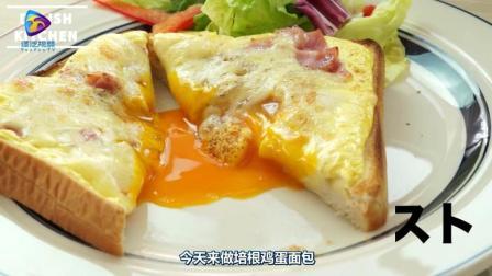 【美味厨房】半熟的鸡蛋是关键所在! 早餐来啦! 培根鸡蛋面包的做法