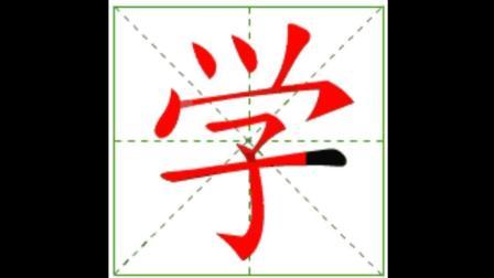 常用300个汉字笔画笔顺演示8