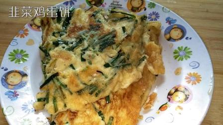 韭菜别再炒鸡蛋了, 农村妈妈做成鸡蛋饼, 上桌就被抢光, 好吃极了