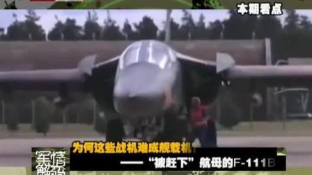 军情解码_为何这些战机难成舰载机_-被赶下-航母的F111B